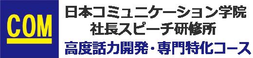 社長スピーチ研修所(東京)